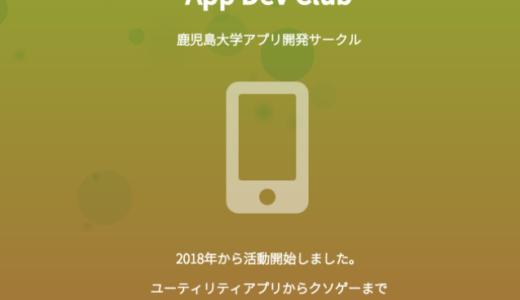 鹿大アプリ開発サークルと提携