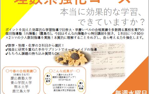 高校生のための理数系強化コース【定員残り6名】