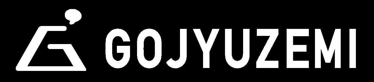 GOJYUゼミ