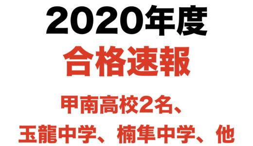 2020年度合格速報