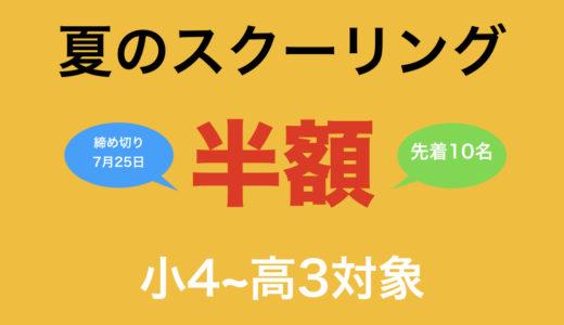 夏のスクーリング&合格特訓 2020年度【新規入塾先着10名様は半額!!】